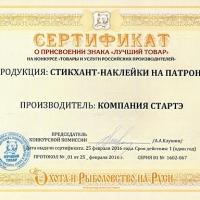 Награда Стикхант