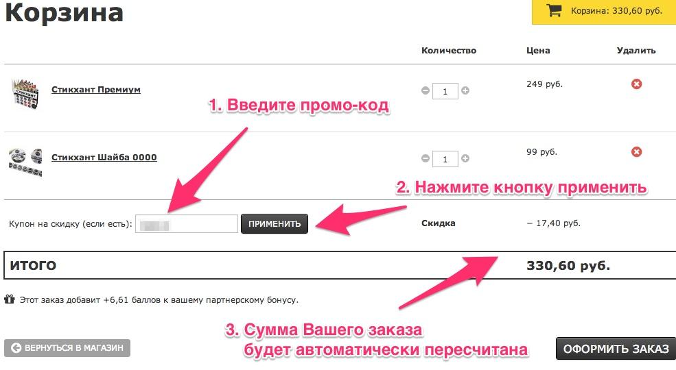 Ответы Mail Ru: что такое промокод?